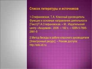 Список литературы и источников  Стефановская, Т.А. Классный руководитель: Фу