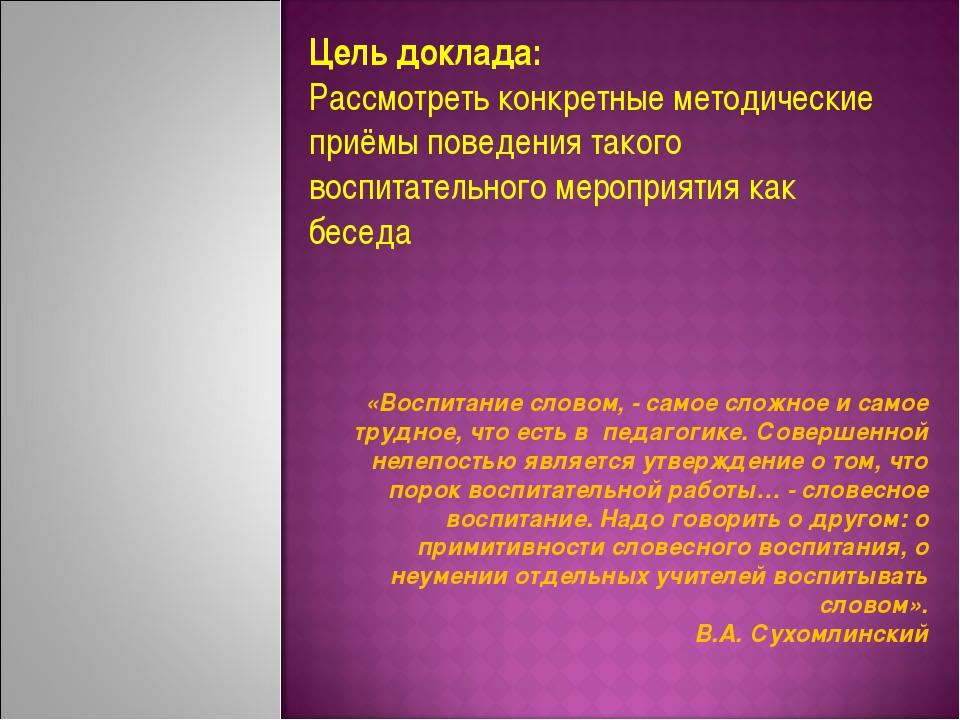 Цель доклада: Рассмотреть конкретные методические приёмы поведения такого вос...