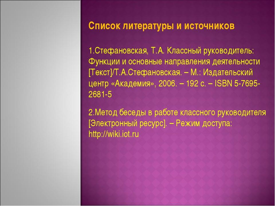 Список литературы и источников  Стефановская, Т.А. Классный руководитель: Фу...