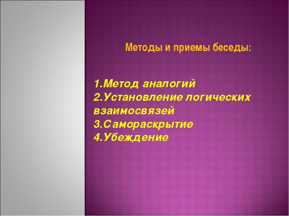 Методы и приемы беседы: Метод аналогий Установление логических взаимосвязей С...