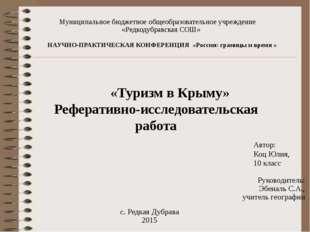Муниципальное бюджетное общеобразовательное учреждение «Редкодубравская СОШ»