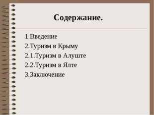 Содержание. 1.Введение 2.Туризм в Крыму 2.1.Туризм в Алуште 2.2.Туризм в Ялте