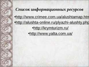 Список информационных ресурсов http://www.crimee.com.ua/alushtamap.html http: