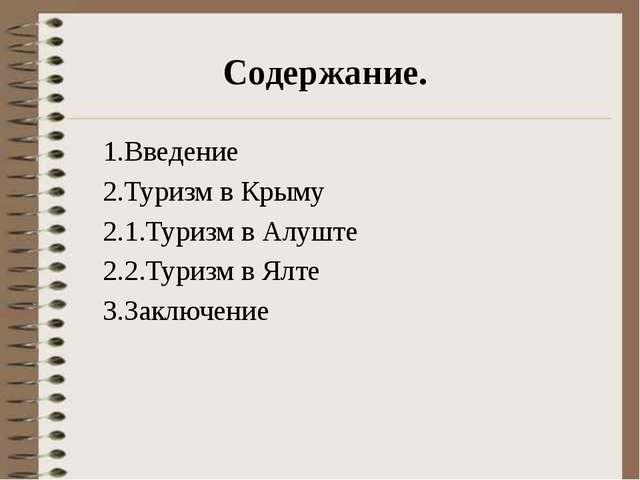 Содержание. 1.Введение 2.Туризм в Крыму 2.1.Туризм в Алуште 2.2.Туризм в Ялте...