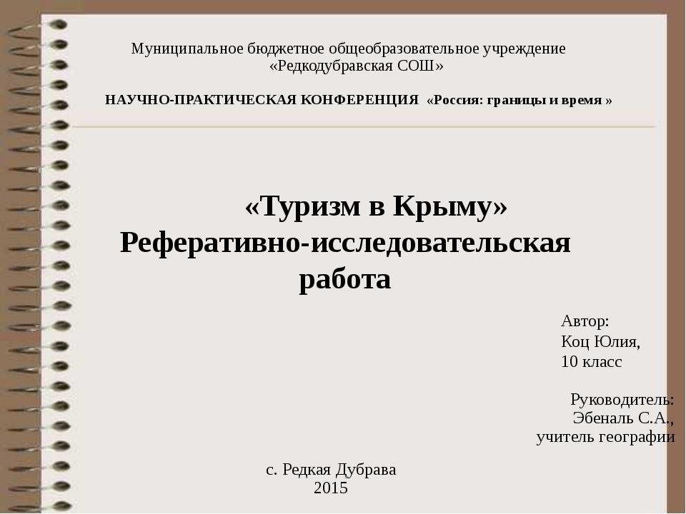 Муниципальное бюджетное общеобразовательное учреждение «Редкодубравская СОШ»...