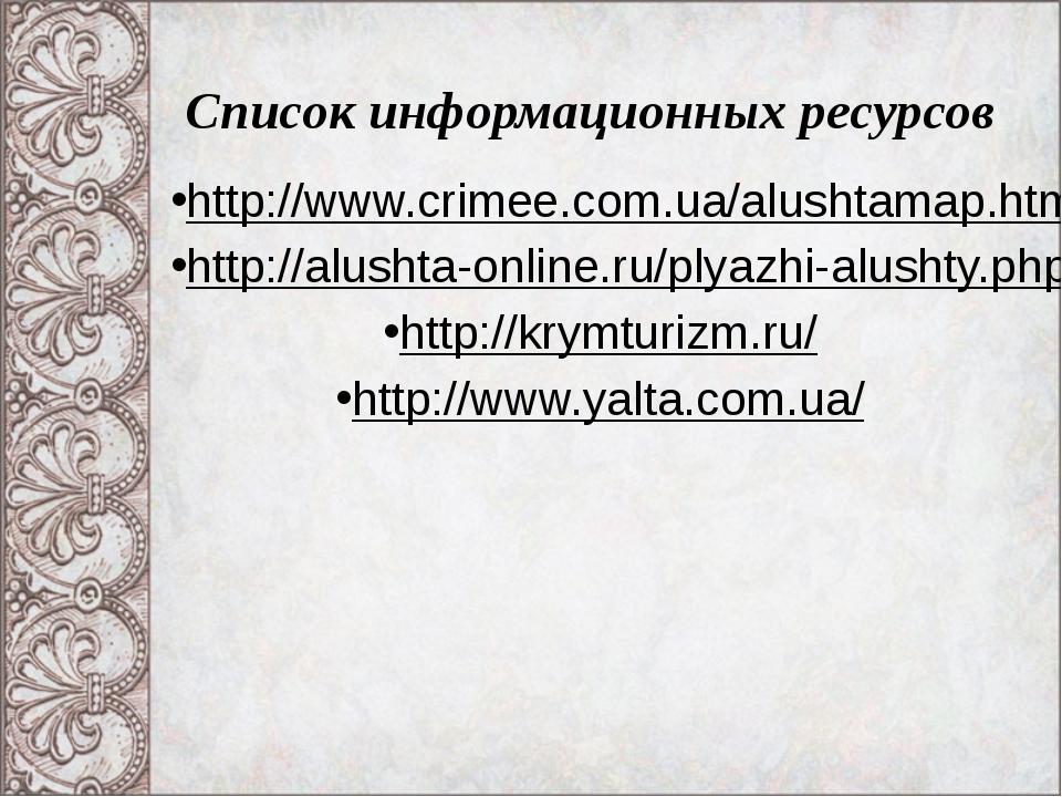 Список информационных ресурсов http://www.crimee.com.ua/alushtamap.html http:...