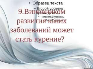 9.Виновником развития каких заболеваний может стать курение?