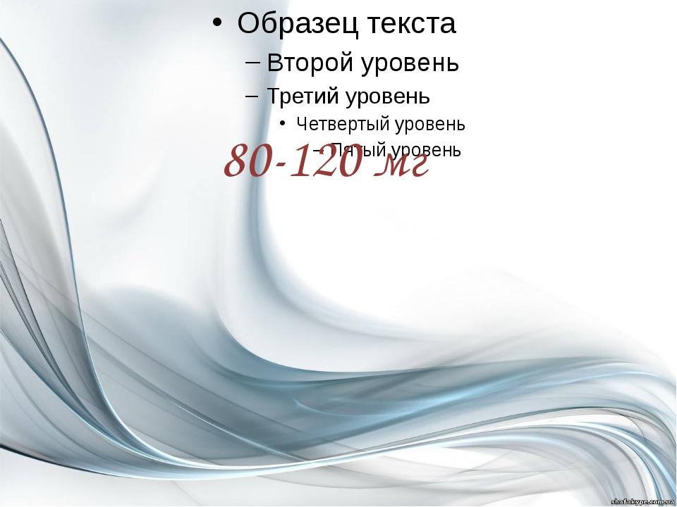 80-120 мг