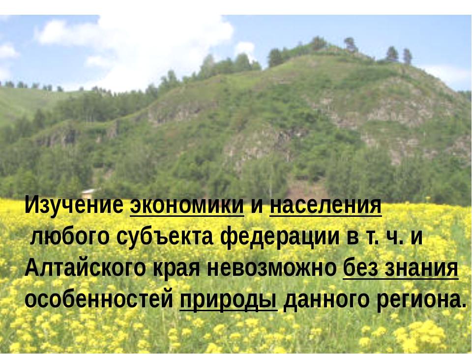 Изучение экономики и населения любого субъекта федерации в т. ч. и Алтайского...