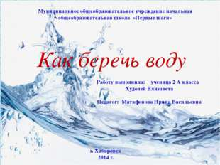 Как беречь воду Муниципальное общеобразовательное учреждение начальная общеоб