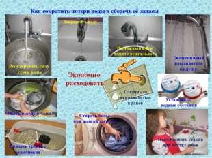Как сократить потери воды и сберечь её запасы Рычажный кран вместо вентильног