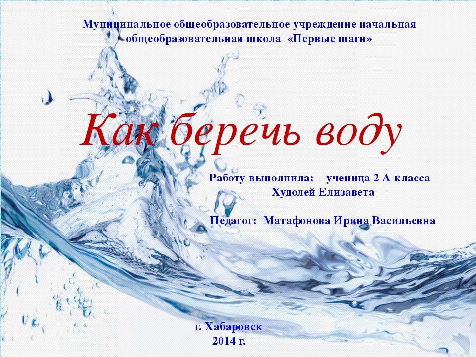 Как беречь воду Муниципальное общеобразовательное учреждение начальная общеоб...