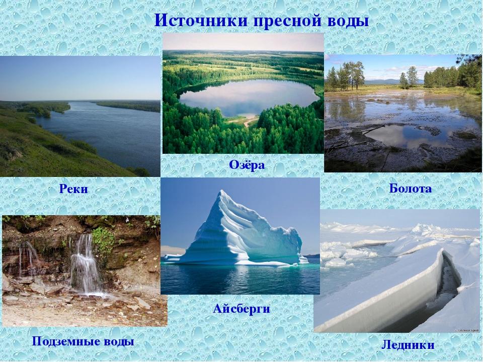 Как из реки сделать море