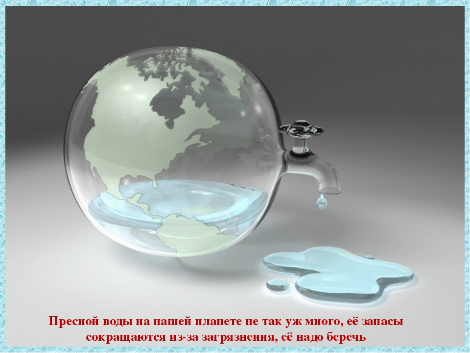 Пресной воды на нашей планете не так уж много, её запасы сокращаются из-за за...