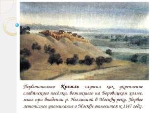Задача №2 Кремль Юрия Долгорукого имел сосновые стены длиной 1,2 км, а Кремл