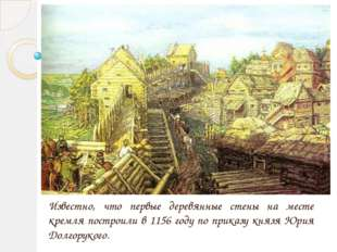 При следующем правителе Москвы – Дмитрии Донском Кремлю построили другие сте