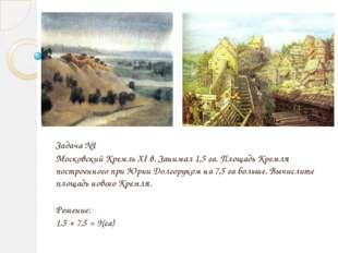 Задача №3 Белокаменный Кремль, возведённый Дмитрием Донским, имел стены длин