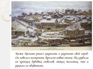 Русские земли объединились в одно сильное государство. Москва стала его стол