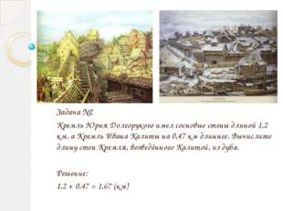 Задача №4 Деревянный Кремль Ивана Калиты имел площадь 19,9 га, а современный