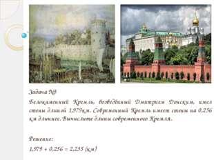 Задача №5 Первоначально Боровицкая башня имела высоту 16,68 м. В конце XVII