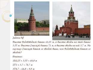 Задача № 11 Первоначально стены Кутафьей башни имели высоту 18,5 м. Затем, в
