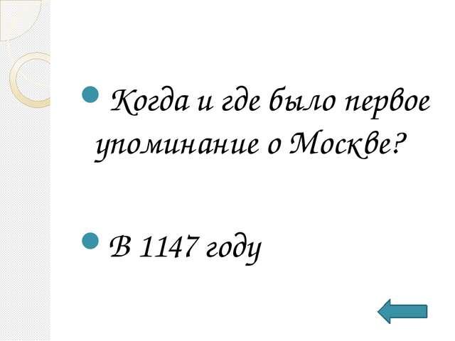 Какой город был столицей русского государства до Москвы? Киев – Киевская Русь