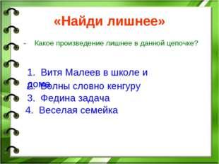 «Найди лишнее» 1. Витя Малеев в школе и дома - Какое произведение лишнее в да