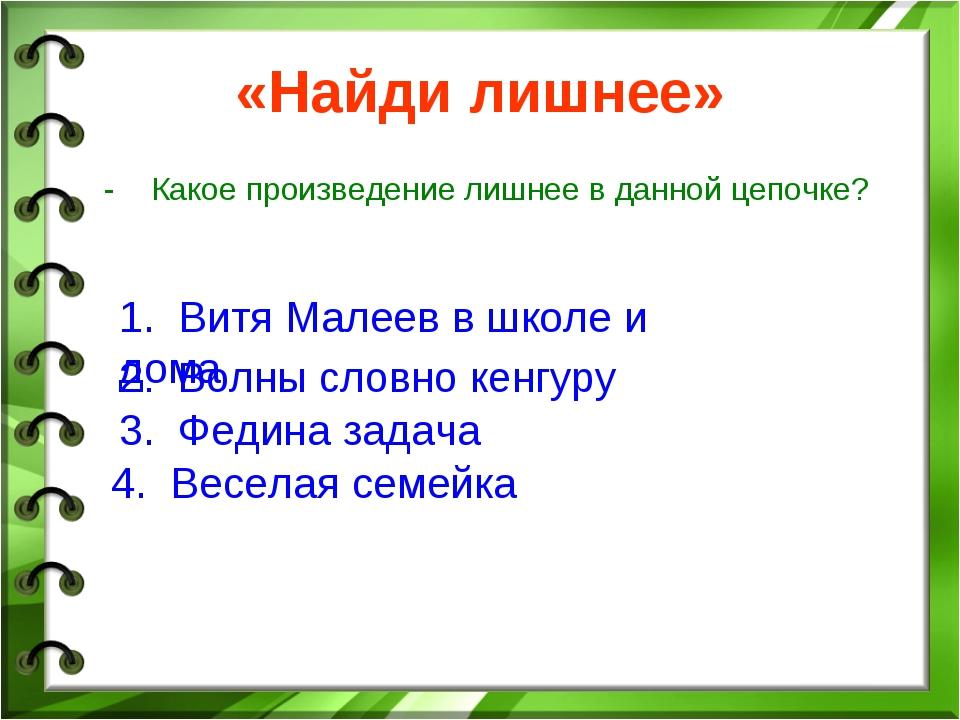 «Найди лишнее» 1. Витя Малеев в школе и дома - Какое произведение лишнее в да...