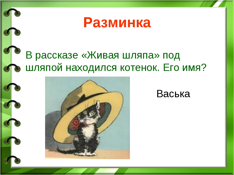 Разминка В рассказе «Живая шляпа» под шляпой находился котенок. Его имя? Васька