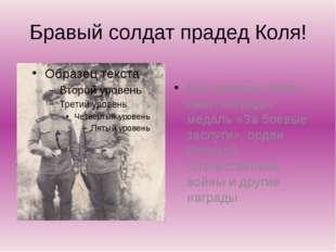 Бравый солдат прадед Коля! Был дважды ранен, имел награды: медаль «За боевые