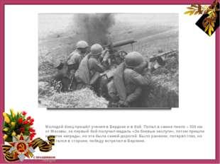 Молодой боец прошёл учения в Бердске и в бой. Попал в самое пекло – 300 км о