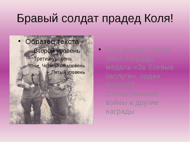 Бравый солдат прадед Коля! Был дважды ранен, имел награды: медаль «За боевые...
