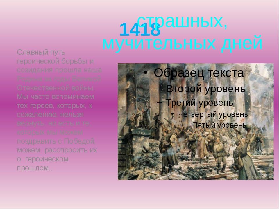 1418 Славный путь героической борьбы и созидания прошла наша Родина за годы В...