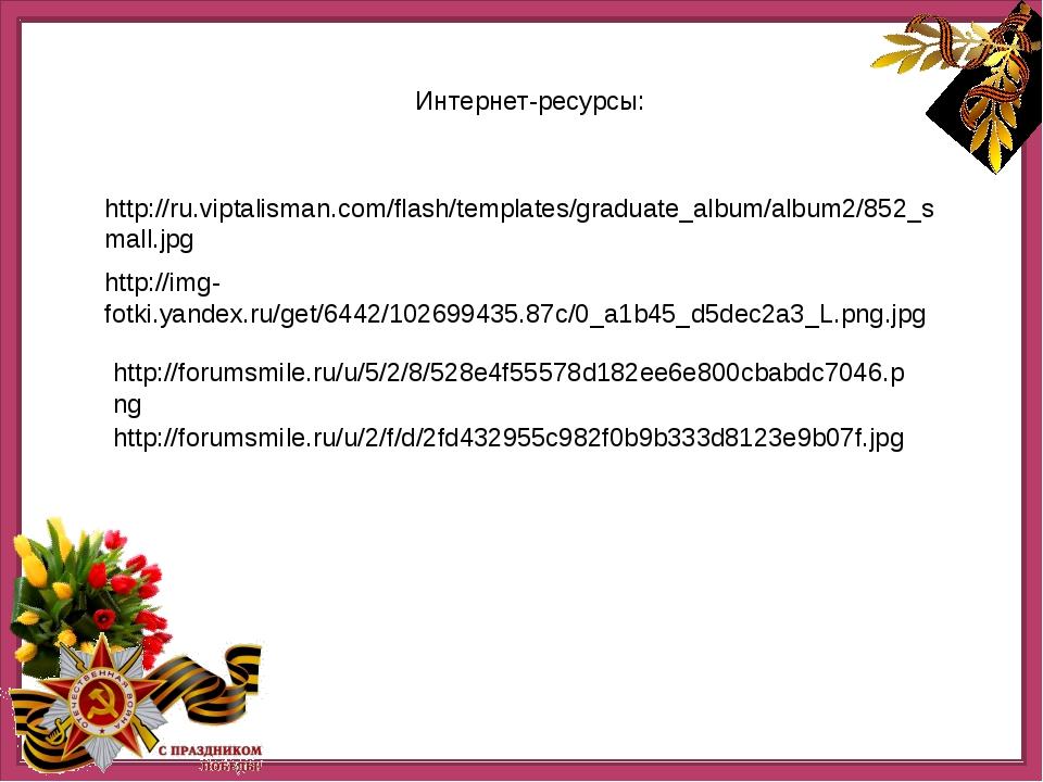 http://ru.viptalisman.com/flash/templates/graduate_album/album2/852_small.jp...