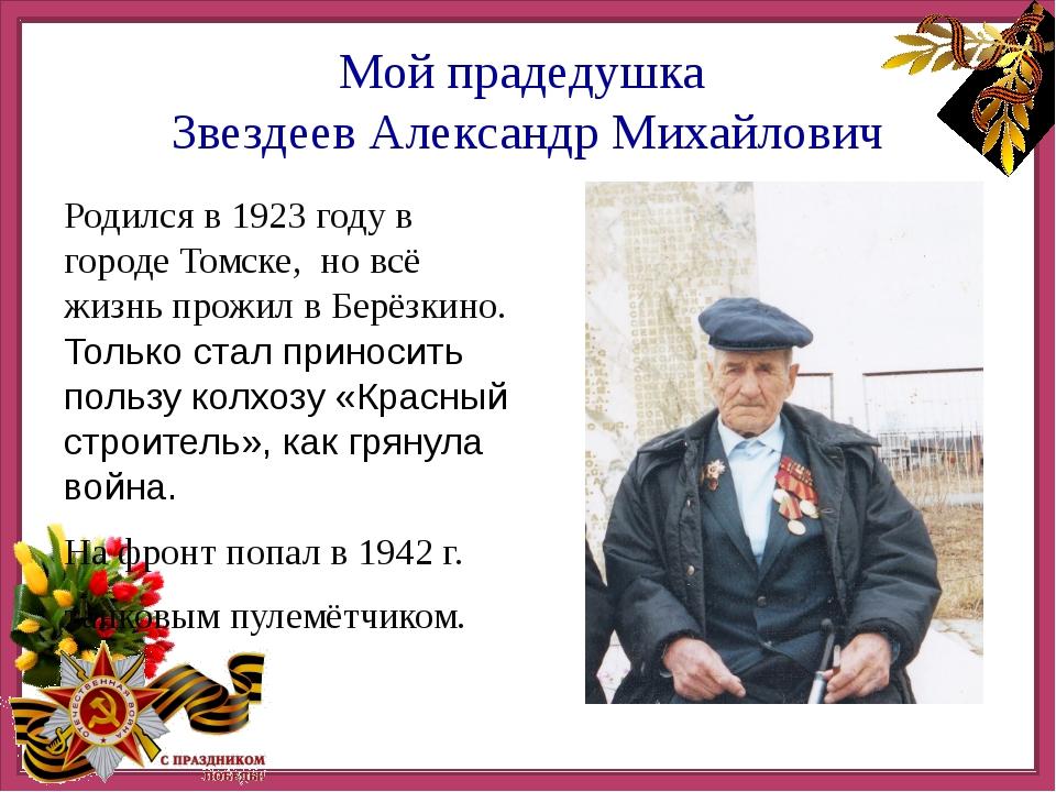 Мой прадедушка Звездеев Александр Михайлович Родился в 1923 году в городе То...