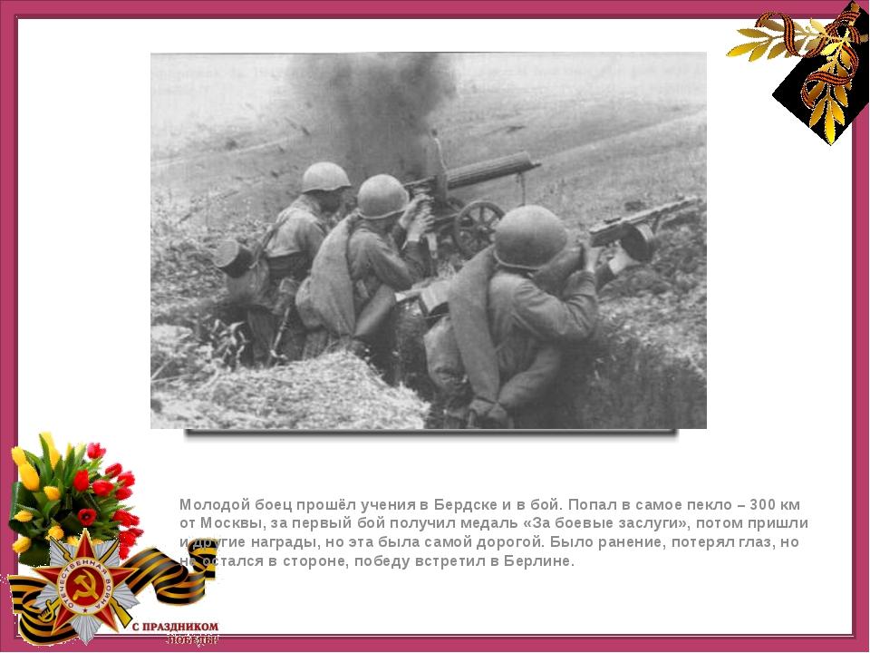 Молодой боец прошёл учения в Бердске и в бой. Попал в самое пекло – 300 км о...