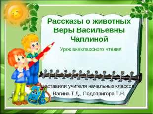 Рассказы о животных Веры Васильевны Чаплиной Урок внеклассного чтения Состави