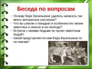 Беседа по вопросам Почему Вере Васильевне удалось написать так много интересн