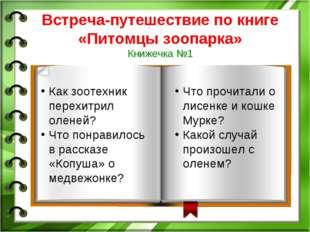 Встреча-путешествие по книге «Питомцы зоопарка» Книжечка №1 Как зоотехник пер
