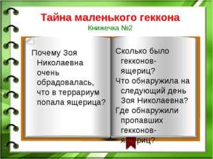 Тайна маленького геккона Книжечка №2 Почему Зоя Николаевна очень обрадовалась