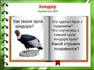 Кондор Книжечка №4 Как звали орла кондора? Что сделал Кузя с пиджаком? Что сл