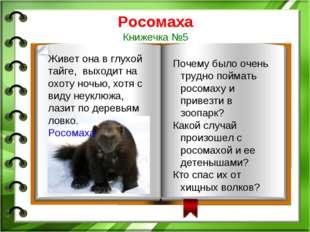 Росомаха Книжечка №5 Почему было очень трудно поймать росомаху и привезти в з