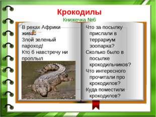 Крокодилы Книжечка №6 В реках Африки живет Злой зеленый пароход! Кто б навстр
