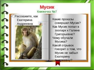 Мусик Книжечка №7 Расскажите, как Екатерина Андреевна воспитывала Мусика? Как