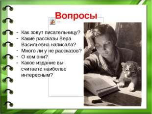 Вопросы Как зовут писательницу? Какие рассказы Вера Васильевна написала? Мног