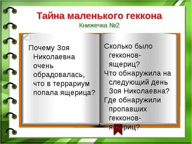 Тайна маленького геккона Книжечка №2 Почему Зоя Николаевна очень обрадовалась...