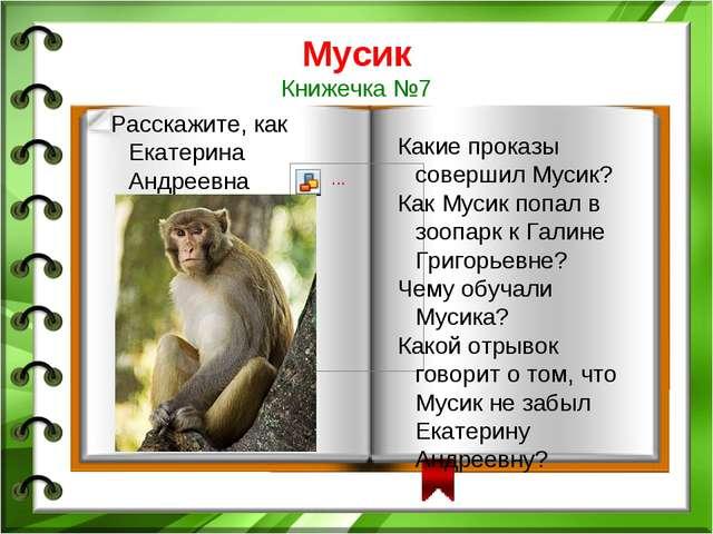 Мусик Книжечка №7 Расскажите, как Екатерина Андреевна воспитывала Мусика? Как...