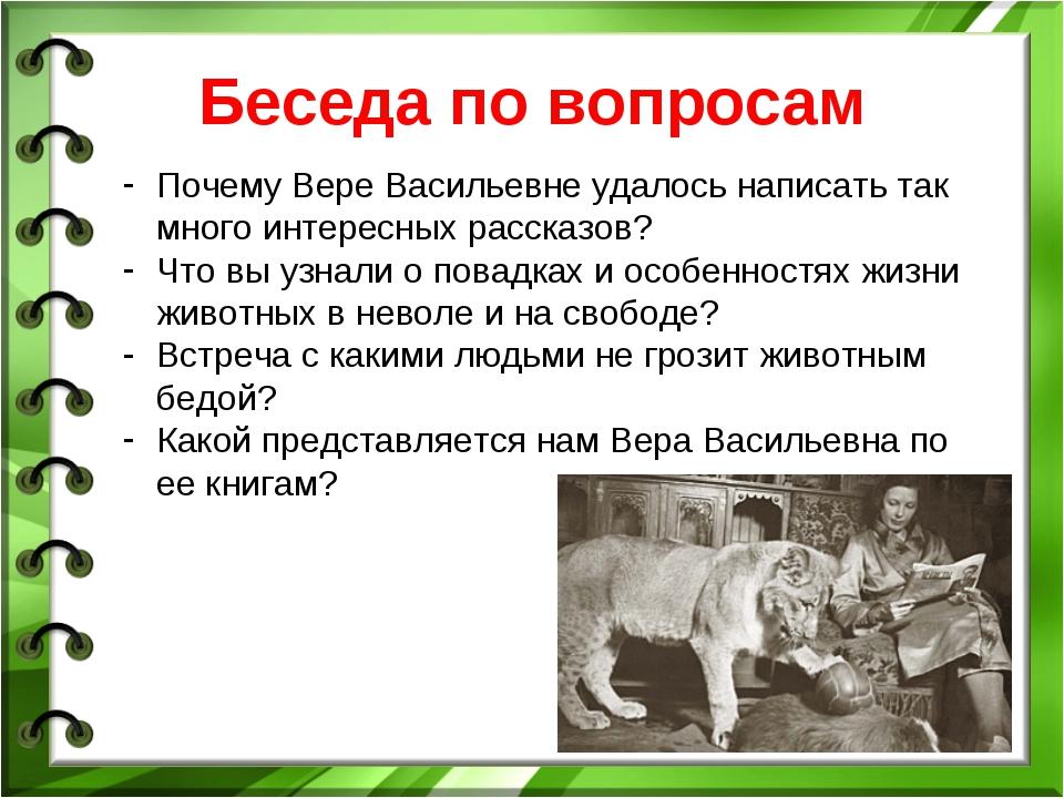 Беседа по вопросам Почему Вере Васильевне удалось написать так много интересн...