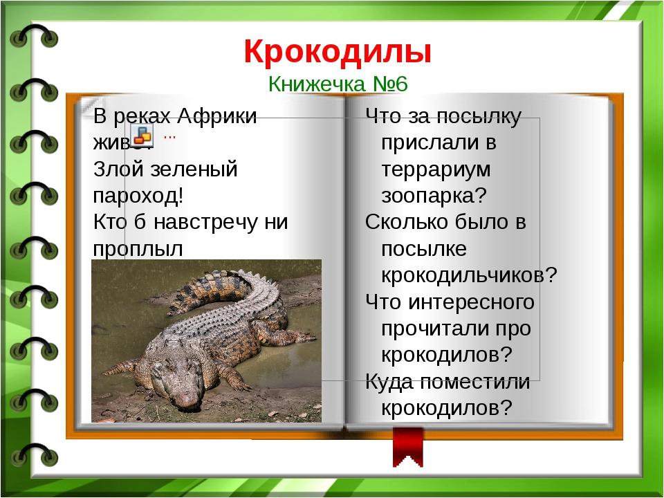 Крокодилы Книжечка №6 В реках Африки живет Злой зеленый пароход! Кто б навстр...