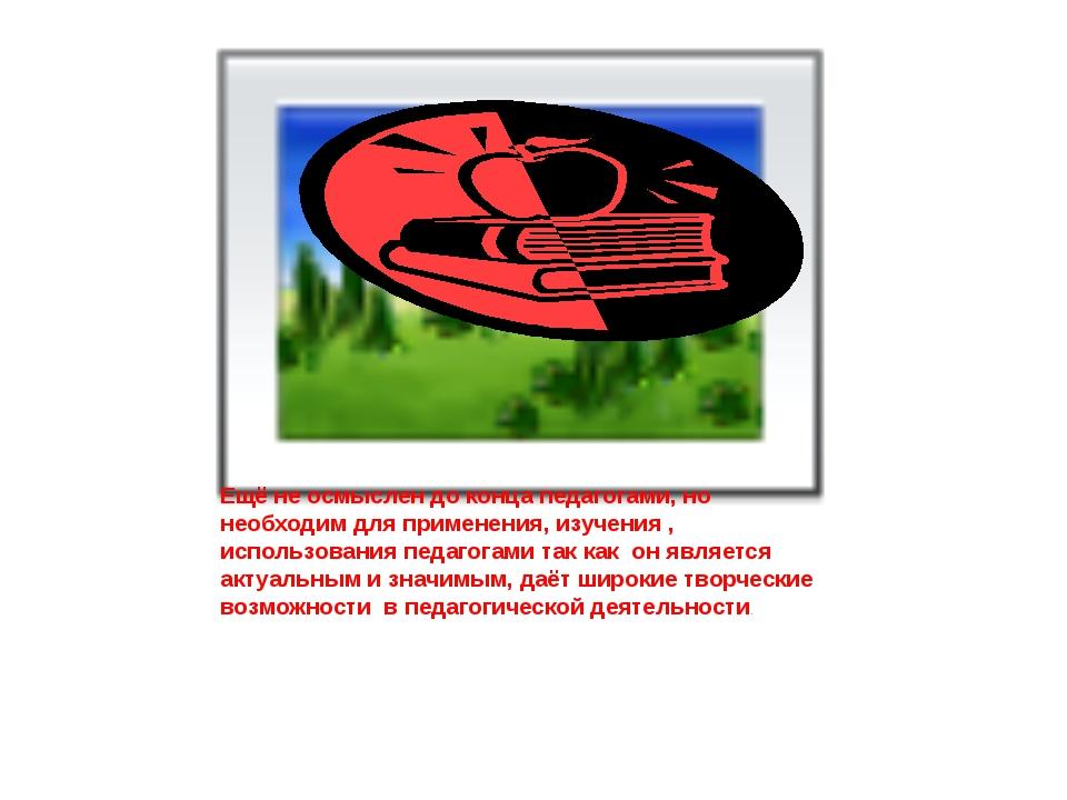 Метапредметный подход Ещё не осмыслен до конца педагогами, но необходим для п...